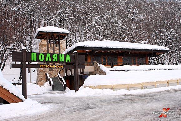 Ресторан Поляна