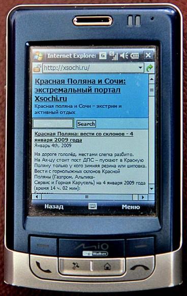 Версия сайта Xsochi.ru в КПК